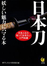 日本刀 妖しい魅力にハマる本