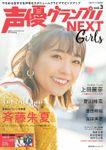 声優グランプリNEXT Girls vol.3