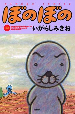 ぼのぼの(34)-電子書籍