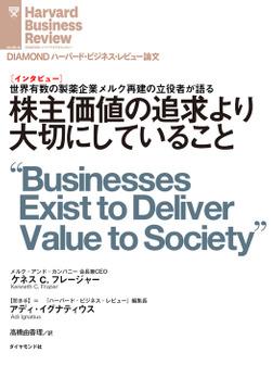 株主価値の追求より大切にしていること(インタビュー)-電子書籍