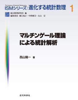 マルチンゲール理論による統計解析-電子書籍