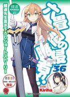 【購入特典】『六畳間の侵略者!?36』BOOK☆WALKER限定書き下ろしショートストーリー