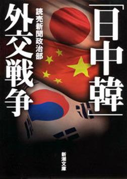 「日中韓」外交戦争-電子書籍