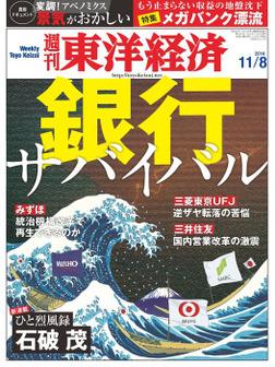週刊東洋経済 2014年11月8日号-電子書籍