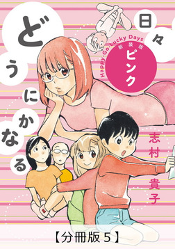どうにかなる日々 新装版 ピンク【分冊版5】-電子書籍