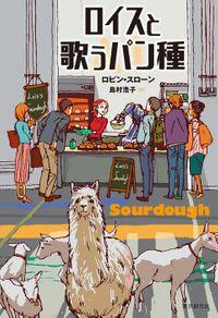 ロイスと歌うパン種(東京創元社)