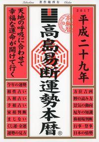 高島易断運勢本暦 平成二十九年