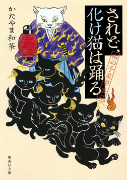 されど、化け猫は踊る 猫の手屋繁盛記-電子書籍