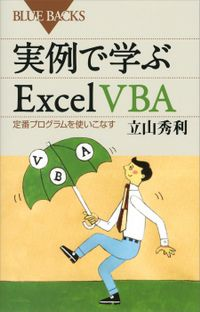 実例で学ぶExcel VBA 定番プログラムを使いこなす(ブルーバックス)