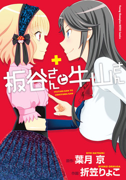 板谷さんと牛山さん-電子書籍
