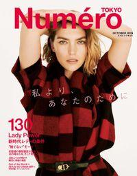 Numero TOKYO(ヌメロトウキョウ) 2019 年 10月号 [雑誌]