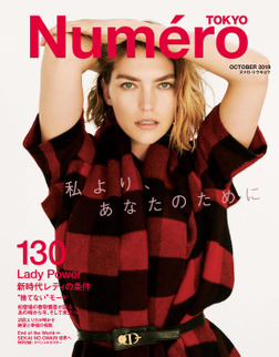 Numero TOKYO(ヌメロトウキョウ) 2019 年 10月号 [雑誌]-電子書籍