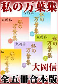私の万葉集 全五冊合本版