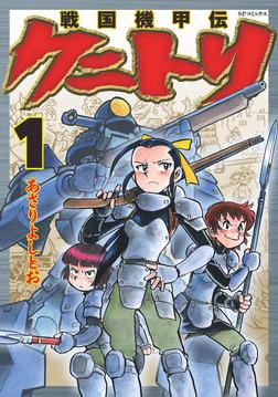戦国機甲伝 クニトリ (1)-電子書籍