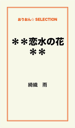**恋水の花**-電子書籍