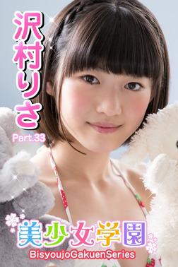 美少女学園 沢村りさ Part.33-電子書籍