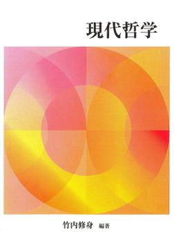 現代哲学-電子書籍