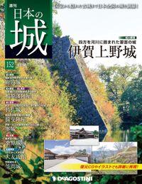 日本の城 改訂版 第152号