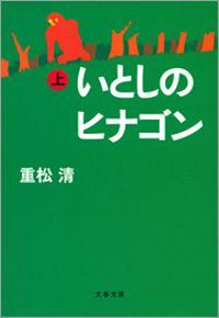 いとしのヒナゴン(上)