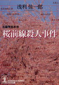 桜前線殺人事件