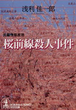 桜前線殺人事件-電子書籍