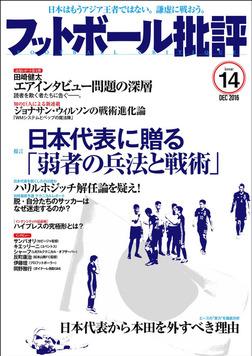 フットボール批評issue14-電子書籍