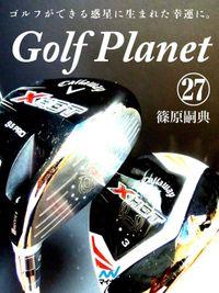 ゴルフプラネット 第27巻 ゴルフ用具と技術の進化は止まらない