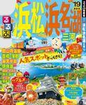 るるぶ浜松 浜名湖 三河'19