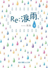 Re:涙雨、[下]