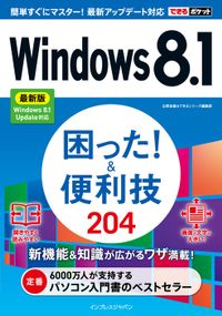 できるポケットWindows 8.1 困った!&便利技 200 最新版 Windows 8.1 Update対応