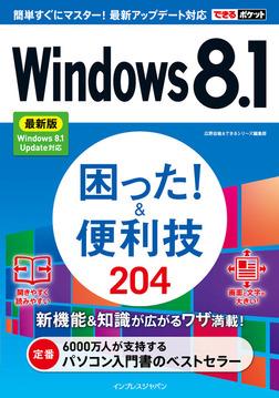 できるポケットWindows 8.1 困った!&便利技 200 最新版 Windows 8.1 Update対応-電子書籍