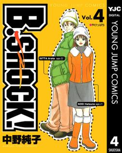 B-SHOCK! 4-電子書籍