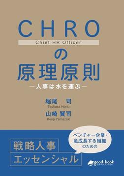 CHROの原理原則―人事は水を運ぶ―-電子書籍