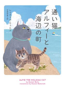 通い猫アルフィーと海辺の町-電子書籍