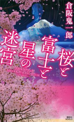 桜と富士と星の迷宮-電子書籍