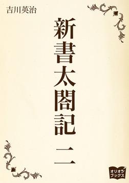 新書太閤記 二-電子書籍