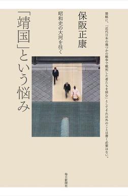「靖国」という悩み―昭和史の大河を往く-電子書籍