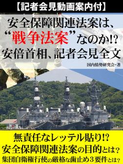 【記者会見動画案内付】安全保障関連法案は、〝戦争法案〟なのか!? 安倍首相、記者会見全文-電子書籍