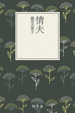 情夫-電子書籍