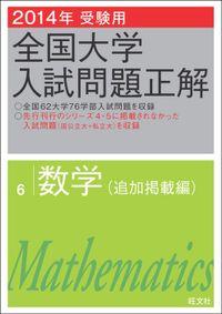 2014年受験用 全国大学入試問題正解 数学(追加掲載編)