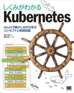 しくみがわかるKubernetes Azureで動かしながら学ぶコンセプトと実践知識-電子書籍