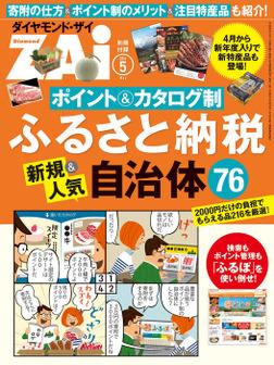 ポイント&カタログ制 ふるさと納税 新規&人気自治体76-電子書籍