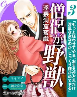 er-僧侶が野獣 淫猥洞窟蜜戯[3]-電子書籍