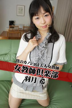 女教師倶楽部 羽月希 僕のカノジョは美人女教師-電子書籍