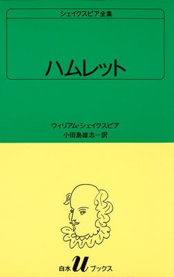 シェイクスピア全集 ハムレット-電子書籍