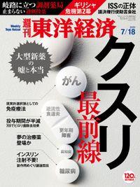 週刊東洋経済 2015年7月18日号