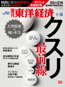 週刊東洋経済 2015年7月18日号-電子書籍