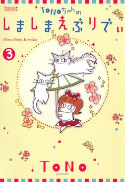 TONOちゃんのしましまえぶりでぃ (3)-電子書籍