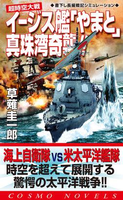 超時空大戦 イージス艦「やまと」真珠湾奇襲-電子書籍