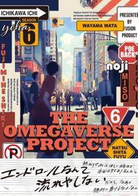 オメガバース プロジェクト-シーズン6-6